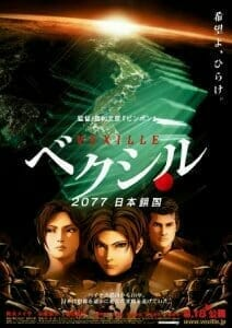 Universal Working on Live-Action Vexille Film