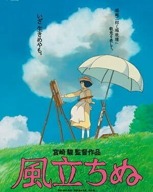 The Wind Rises: A Slim Chance For An Oscar Win