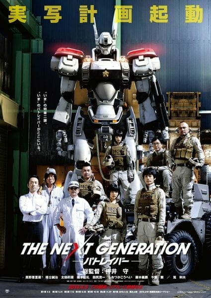 Trailer for New Patlabor Adaptation Surfaces