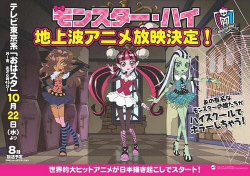 The announcement artwork for the Monster High anime feature.