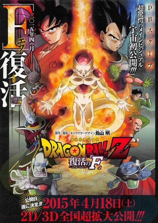 DBZ Fukkatsu no F Key Visual 001 - 20141123