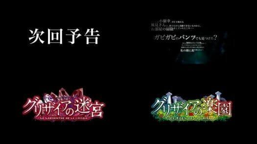 Grisaia Sequel Anime Reveal 002 - 20141229