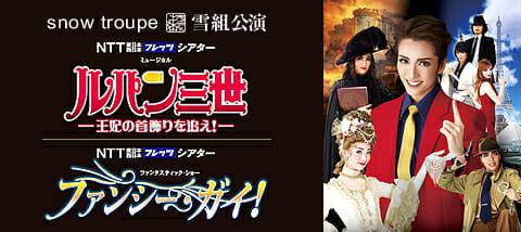 Takarazuka Revue Lupin III Banner - 20141204