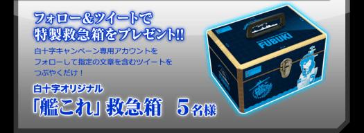 KanColle Hakujiji First Aid Kit 001