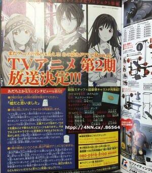 Noragami Season 2 Reveal - Monthly Shonen Magazine - 20150331