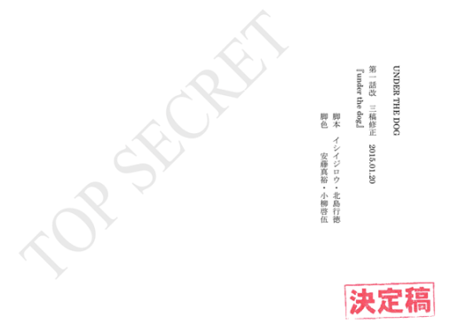 Under the Dog Script Cover - 20150311