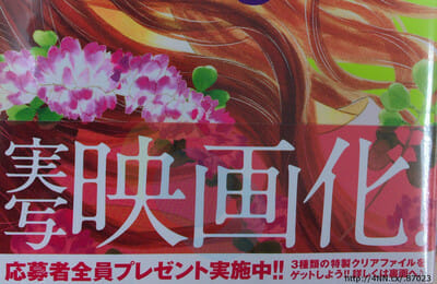 Chihayafuru Live Action Announcement - 20150411