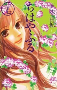 Chihayafuru Volum 27 Cover - 20150411