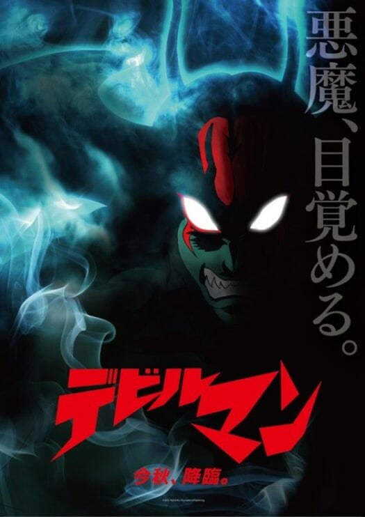 Devilman 2015 Key Visual 001 - 20150416