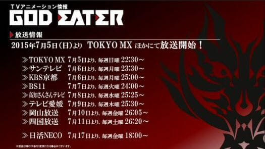 God Eater Premiere Schedule - 20150423