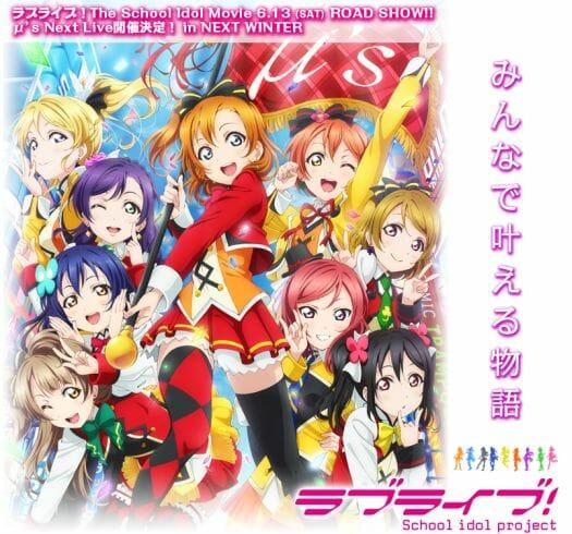 Love Live Movie Key Visual 002 - 20150424