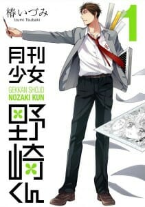 Monthly Girls Nozaki Kun Volume 001 Cover - 20150404