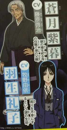 Ushio to Tora Fujiwara Makino Reveal - 20150426