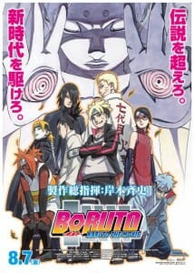 Boruto - Naruto The Movie Key Visual 001 - 20150621