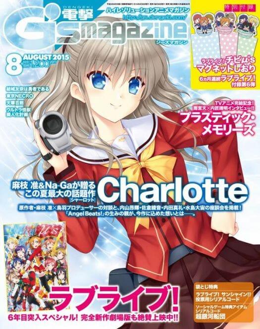 Dengeki Gs August 2015 Issue Cover - 20150627
