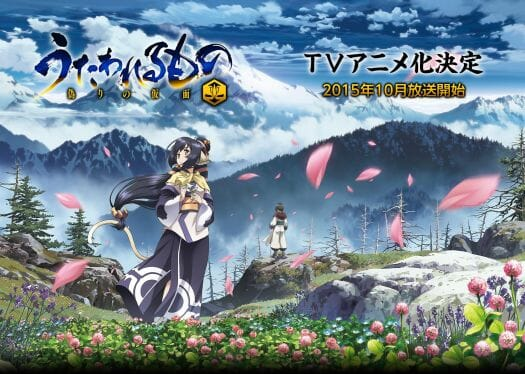 Utawarerumono False Mask Key Visual 001 - 20150607
