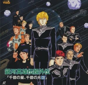 Legend of the Galactic Heroes 001 - 20150702