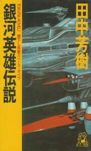 Legend of the Galactic Heroes Novel Cover 001 - 20150703