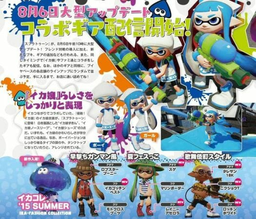 Squid Girl Splatoon DLC 002 - 20150805