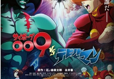 New Cyborg 009 vs. Devilman Key Visual Released