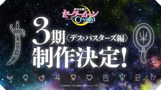 Sailor Moon Crystal Season 3 Reveal 001 - 20150928