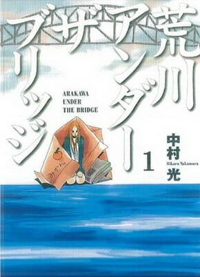 Arakawa Under the Bridge Manga Volume 1 Cover - 20151009