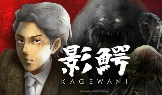 Crunchyroll Adds Kagewani, A Lull In The Sea