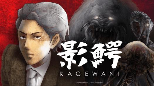 Kagewani Key Visual 001 - 20151003