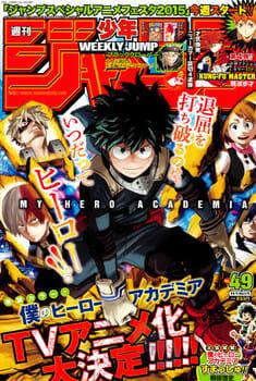 My Hero Academia WSJ Cover 001 - 20151029 - 20151029