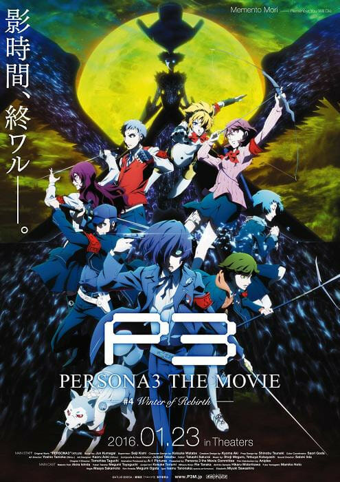 Persona 3 Movie 4 Visual 001 - 20151027