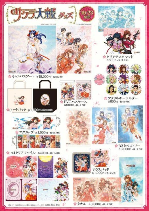 Sakura Taisen Museum Merchandise List - 20151010