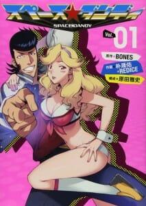 Space Dandy Manga Volume 1 Cover - 20151010