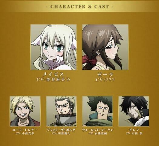 Fairy Tail Zero Cast Visual 001 - 20151116