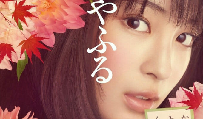 """Fourth Chihayafuru Film Trailer Features """"FLASH"""" by Perfume"""