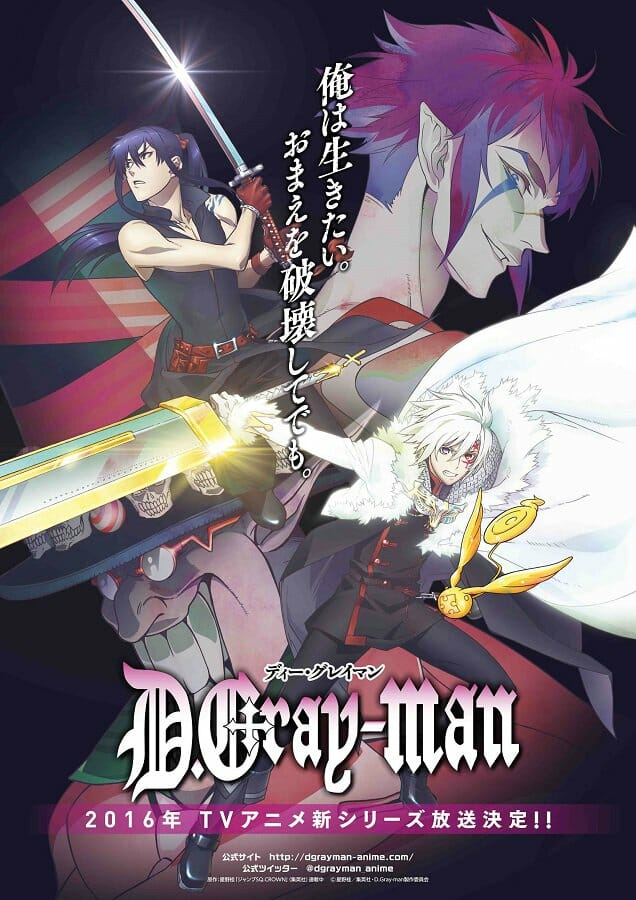 D-Gray-man Visual 001 - 20151220