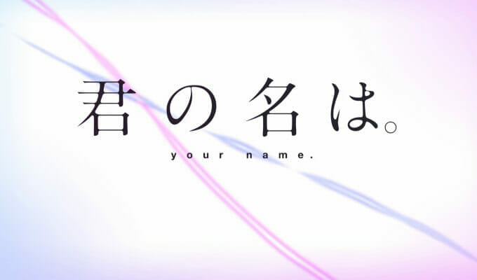"New Visual For Makoto Shinkai's ""Kimi no Na wa."" Unveiled"