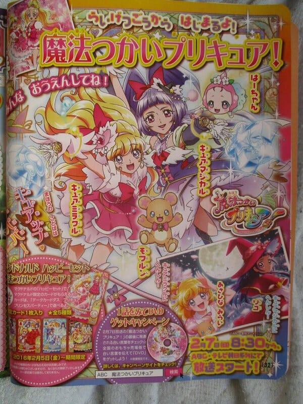 Magic Girls Precure Advert 001 - 20151223