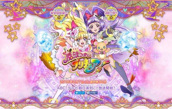 Magic Girls Precure Visual 003 - 20151226