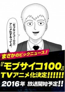 Mob Psycho 100 TV Announcement - 20151201
