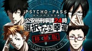 Psycho-Pass Radio Show Visual 001 - 20151216