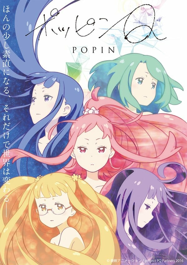 Popin Q Visual 001 - 20160125