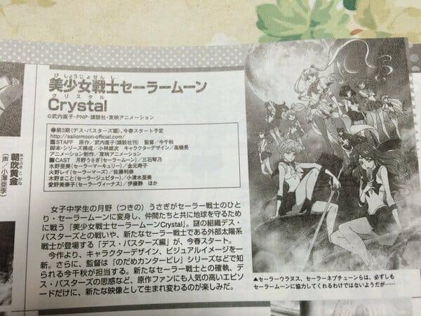Sailor Moon Crystal Season 3 Visual 001 - 20160109
