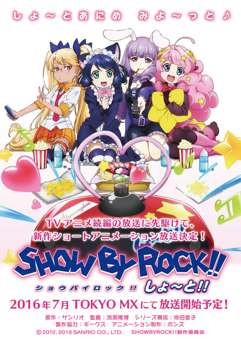 Show By Rock Short Visual 001 - 20160129