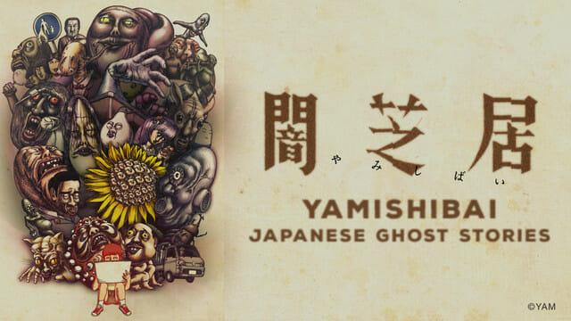 Yamishibai Season 3 001 - 20160106jpg