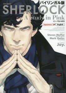 Sherlock Manga Cover 001 - 20160219