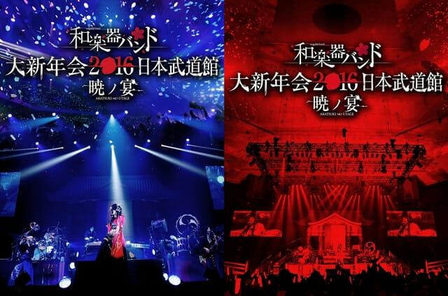 Wagakki Band Budokan Group DVD Boxart 001 - 20160228