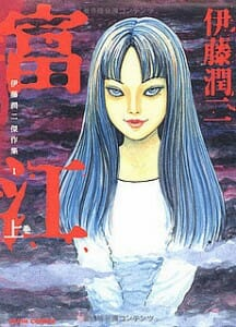 Junji Ito Tomie Cover 001 - 20160325