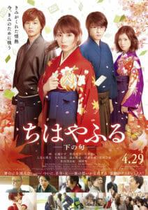 Chihayafuru Film Lower Phrase Visual 001 - 20160429