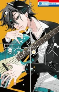 Fukumenkei Noise Volume 9 Cover 001 - 20160417