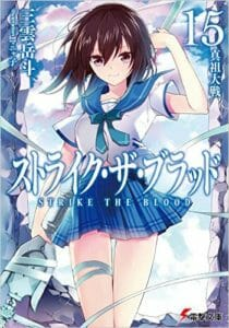Strike the Blood Light Novel Vollume 15 Cover - 20160509
